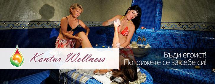 kontur-wellness